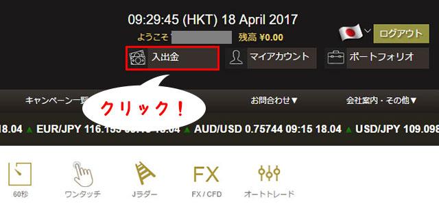 ファイブスターズマーケッツ_入金方法