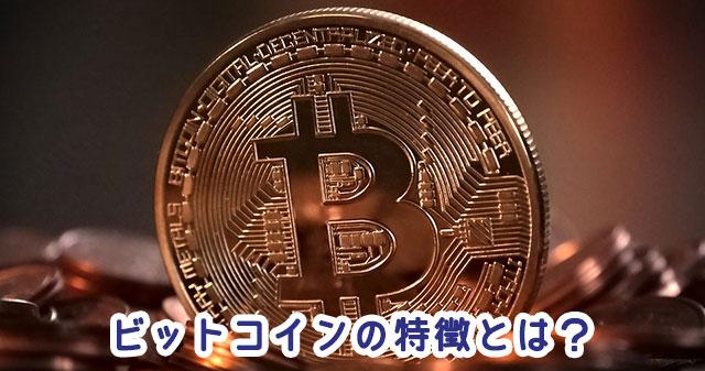 ビットコイン_リスクとメリット