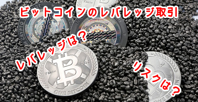 ビットコインとFXのレバレッジ