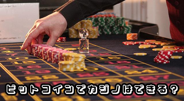 ビットコインでギャンブルは出来るのか