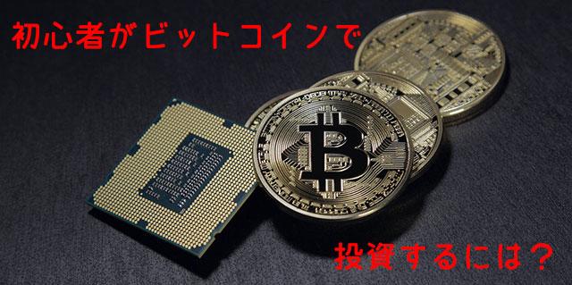 初心者がビットコイン投資