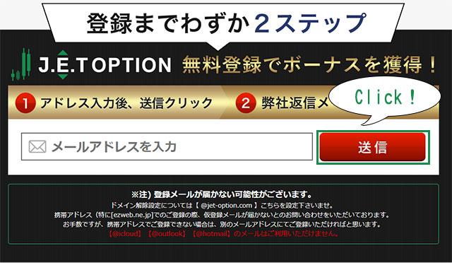 ジェットオプション_登録