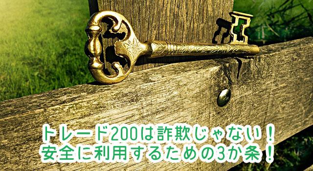 トレード200_安全性