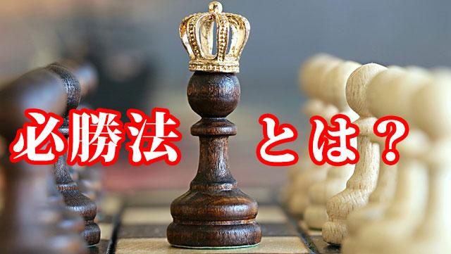 オプションビット_必勝法