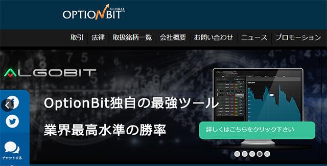 オプションビット_1分取引