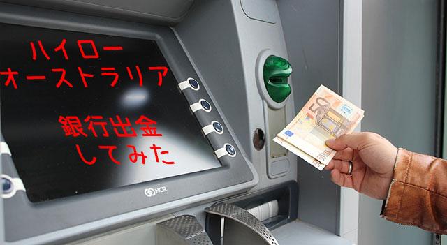 ハイローオーストラリア_出金検証