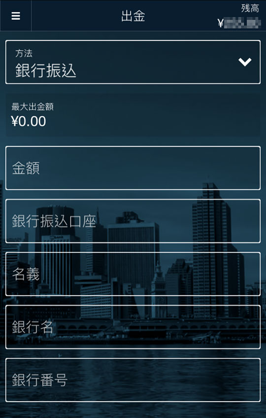 オプションビットのアプリ(スマホ)での出金情報入力2
