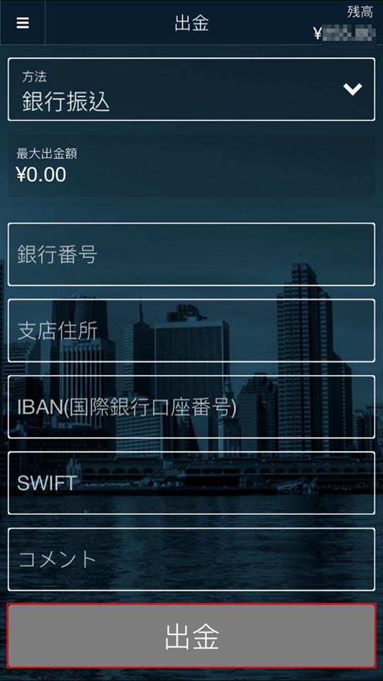 オプションビットのアプリ(スマホ)での出金申請3