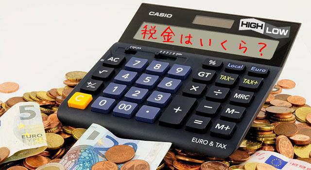 ハイローオーストラリアの税金