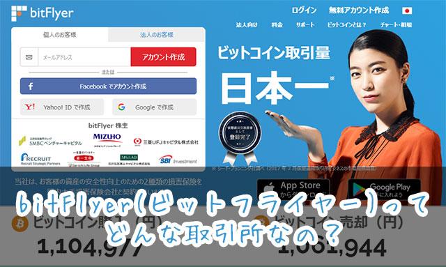 ビットフライヤーの詳細情報を紹介!