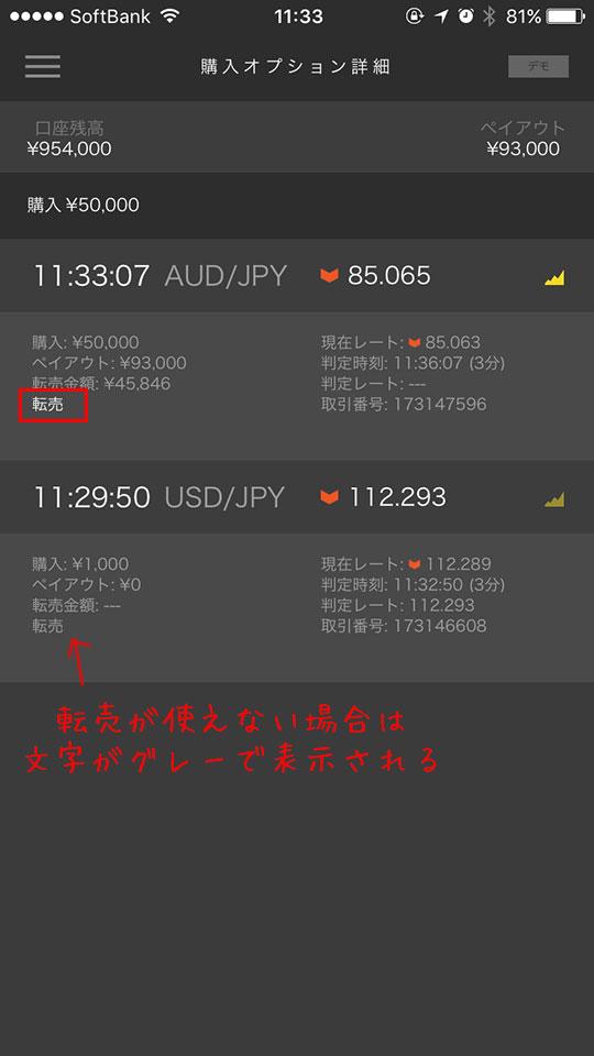 ハイローオーストラリア_アプリでの転売