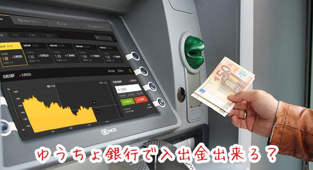 ハイローオーストラリア_ゆうちょ銀行入出金