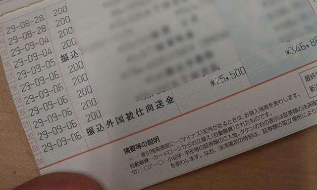 ソニックオプション出金検証