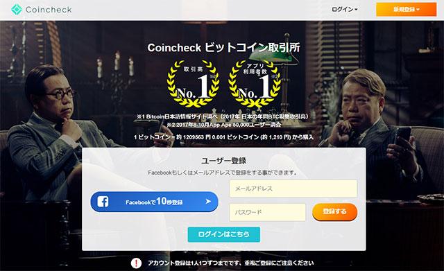 コインチェック-出川編-