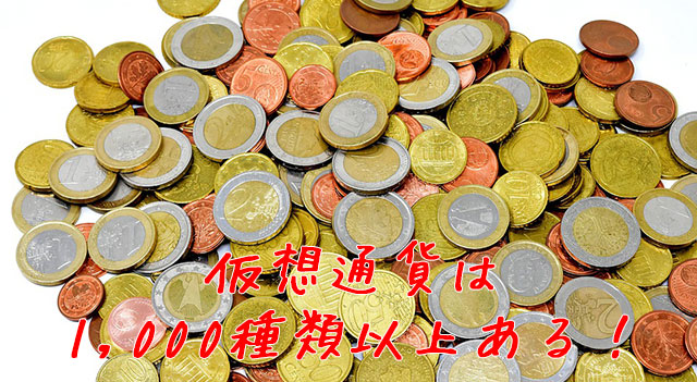 仮想通貨は1,000種類以上ある!