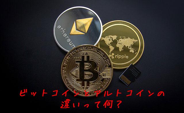 仮想通貨はビットコインとビットコイン以外のアルトコインに分かれるよ