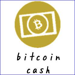Bitocoin Cash(ビットコインキャッシュ)