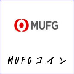 MUFGコイン