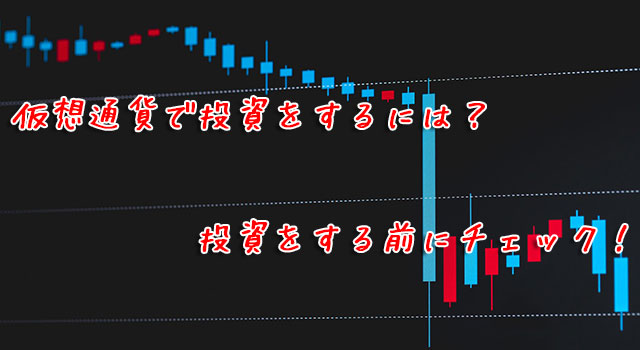 仮想通貨で投資をする方法