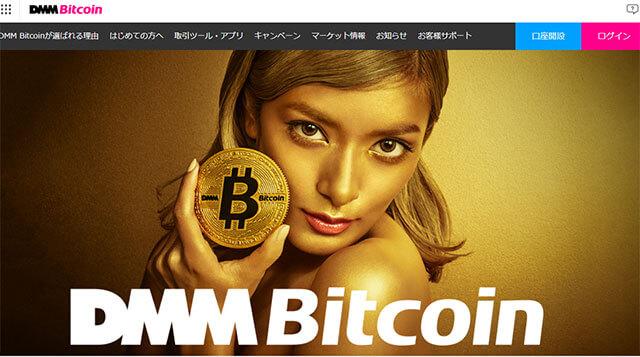 DMMビットコインのトップページ