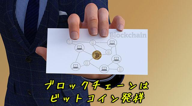 ブロックチェーンはビットコインから始まった!