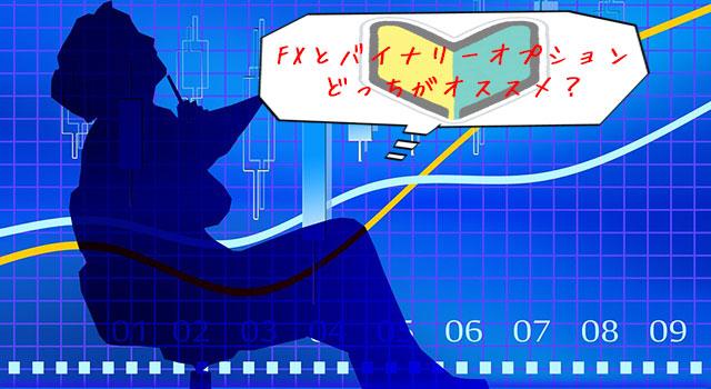 FXとバイナリーのどちらがいいか迷う投資初心者