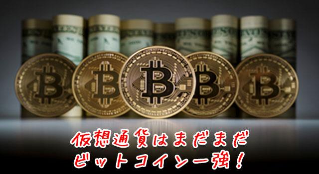 ビットコインはまだまだ強い!