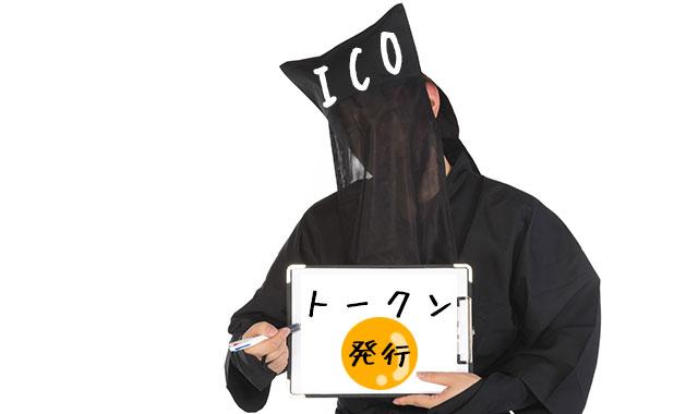 ICOが発行した仮想通貨がトークンになるという図