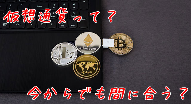 仮想通貨について説明してるよ!