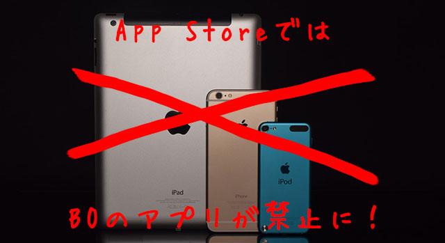 Appleはバイナリーオプションのアプリ配信を禁止にした!