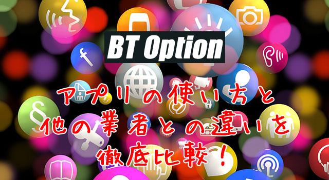 BT Option(BTオプション)のアプリの使い方と徹底比較