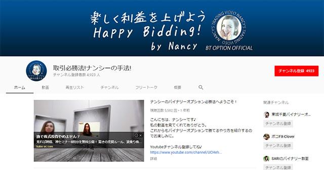 ナンシーはYouTubeやTwitterにもいる!