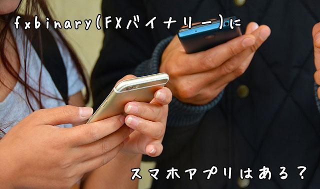 fxbinaryにスマホのアプリはある?