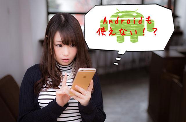 Androidでも一部の業者では利用できなくなっているので注意!