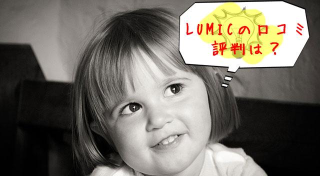 LUMICの口コミや評判は?