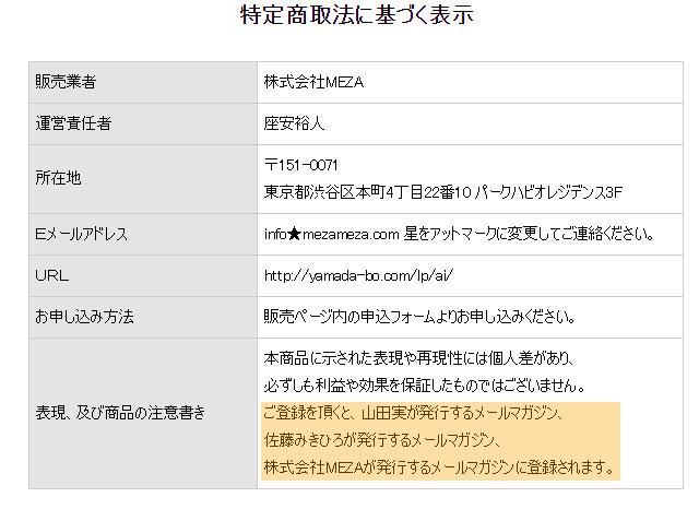 グローバルシェアコミュニティや山田実氏は詐欺として有名!?