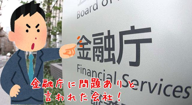 会社は金融庁から