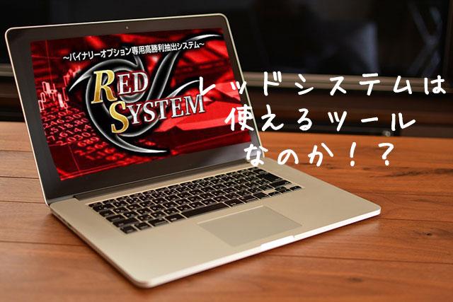 高勝率のシグナルツール!?「RED SYSTEM(レッドシステム)」とは?