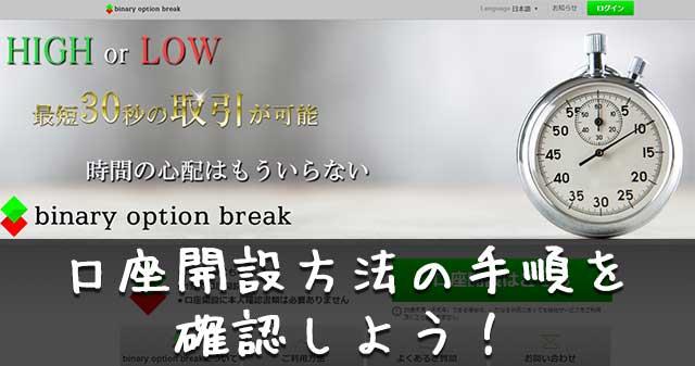 Binary Option Break(バイナリーオプションブレイク)の口座開設方法