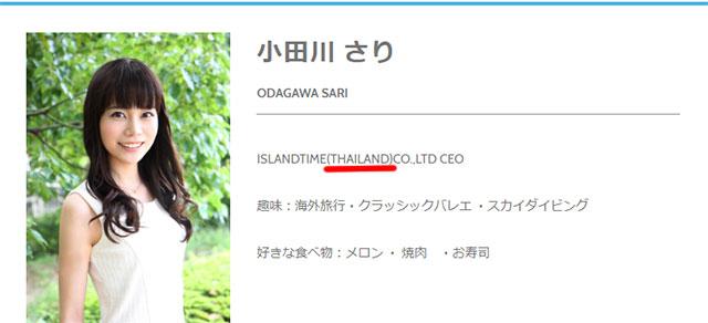 タイで起業して成功している!?