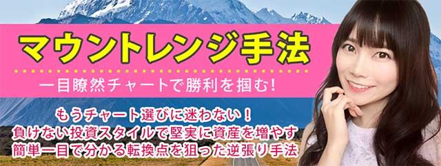 マウントレンジ手法~一目瞭然チャートで勝利を掴む!~