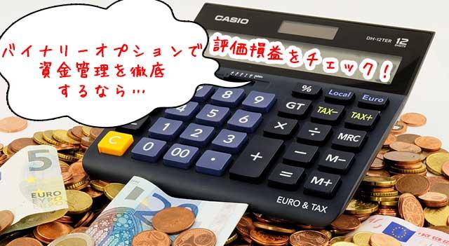 バイナリーオプションの資金管理を徹底するなら評価損益に注目!