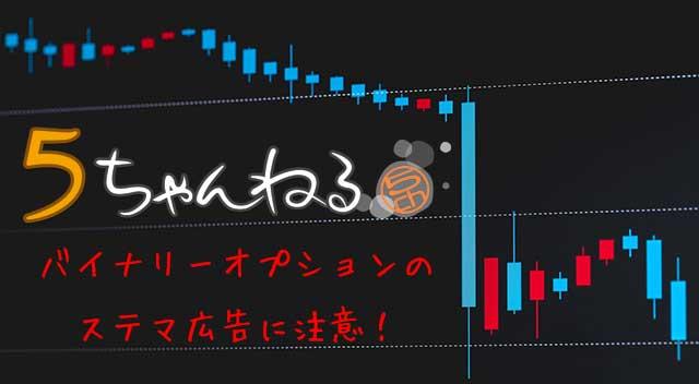 2ちゃんねるまとめ風サイトのバイナリーオプション広告は注意!