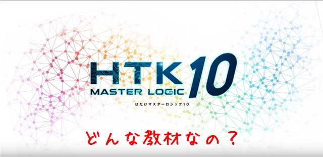 はたけ氏の「マスターロジック10」とは?
