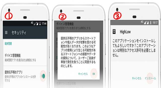 【Androidユーザー限定】アプリのインストール方法
