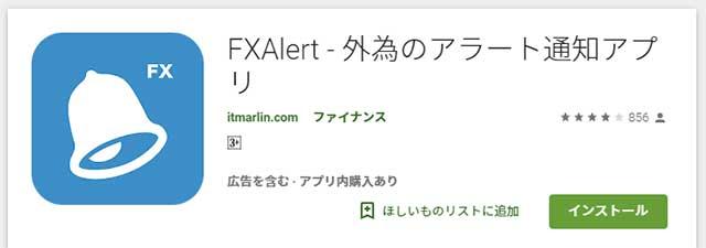 FXAlert-外為のアラート通知アプリ