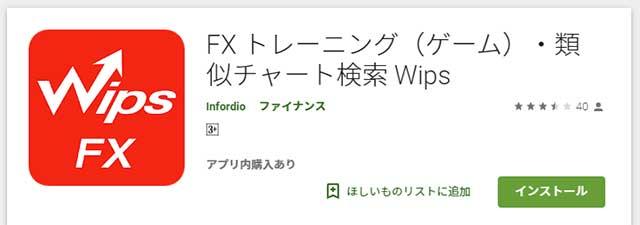 FXトレーニング・類似チャート検索Wips