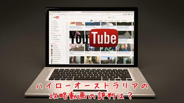 YouTubeのハイローオーストラリア攻略動画の評判は?