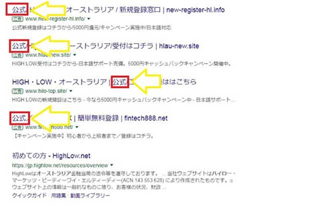 検索結果で見分ける方法