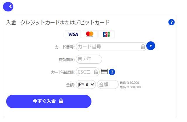 クレジットカード決済でザオプションに入金する